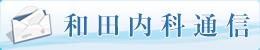 和田内科通信